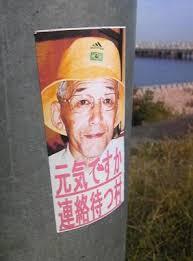 今年の村長選は連絡待つ村さんが熱い - 2015年05月29日の人物のボケ[32381178] - ボケて(bokete)